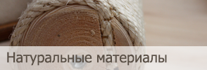 Натуральные материалы